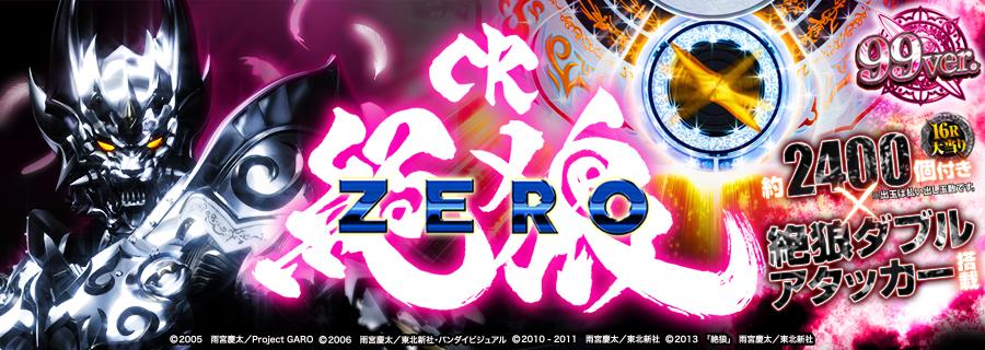 zero_rr_y_900_320.jpg
