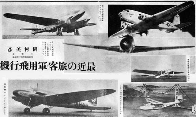 最近の旅客・軍用飛行機1936apr