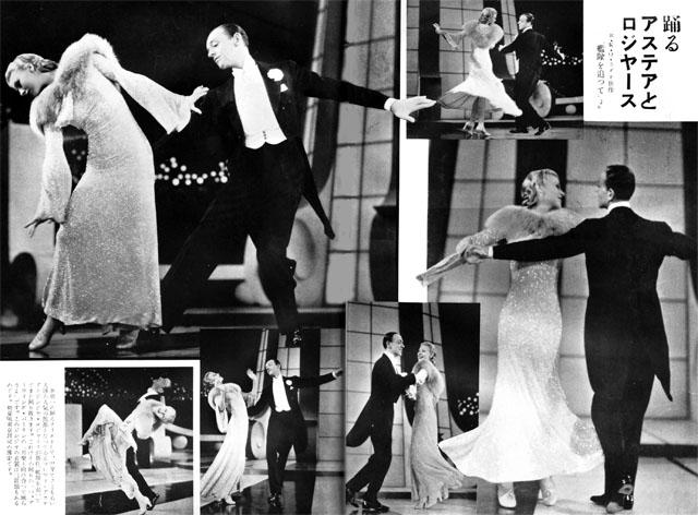 踊るロジャースとアステア1936apr