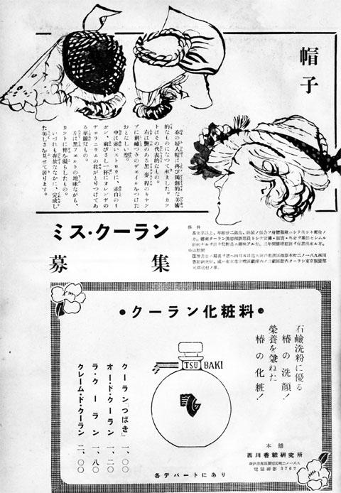 クーラン化粧料1936apr