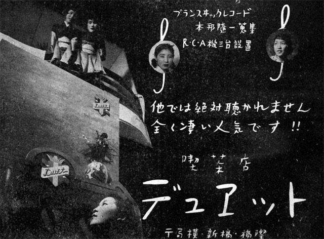 喫茶店デュエット1936apr