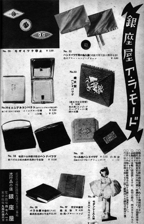 銀座屋ア・ラ・モード1939may