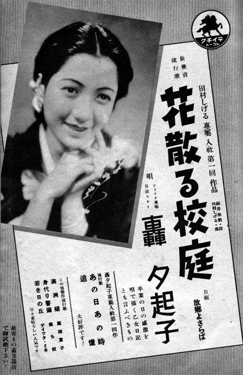 花散る校庭・轟夕起子1939may