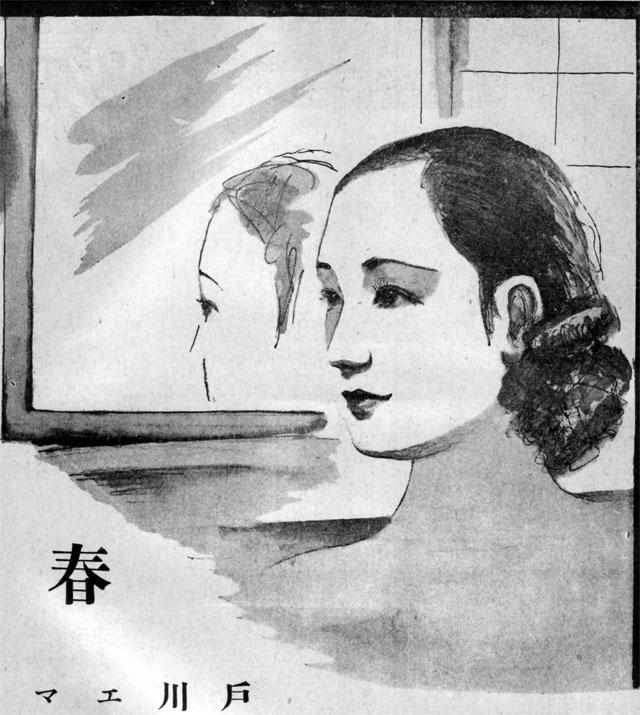 春・戸川エマ著・横山薫次画1936apr