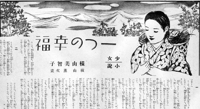 一つの幸福・横山美智子・横山薫次畫1936apr
