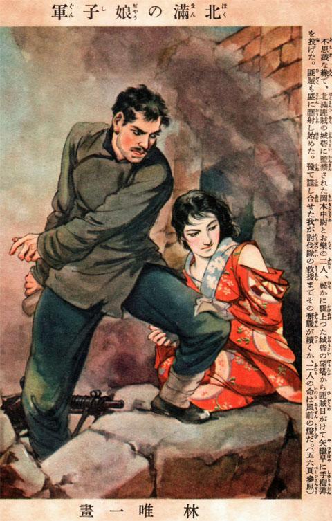 北満の娘子軍1937jan