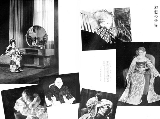 幻想の世界・岩松佐和子・八咫屋1936apr