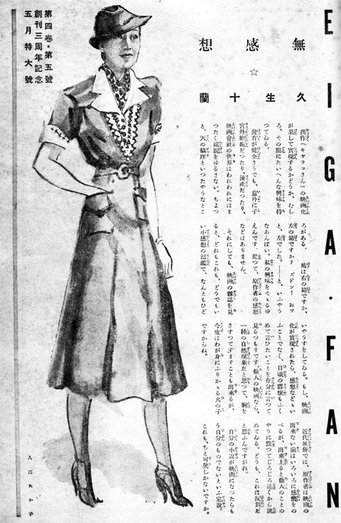 無感想・久生十蘭1939may