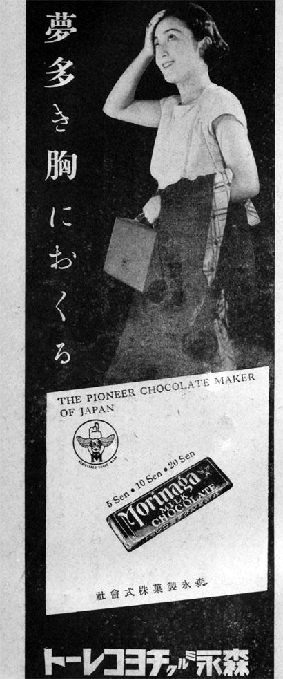 森永ミルクチョコレート1936apr