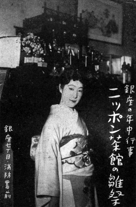 ニッポン茶館の雛祭1936apr