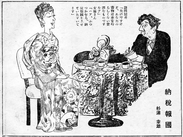 納税報國1939may