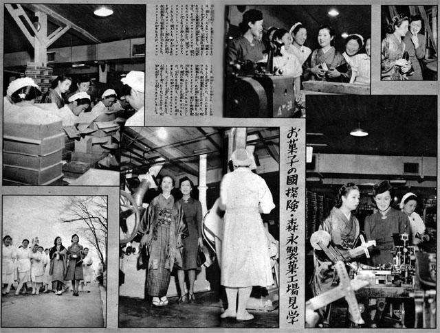 お菓子の国探検1939may