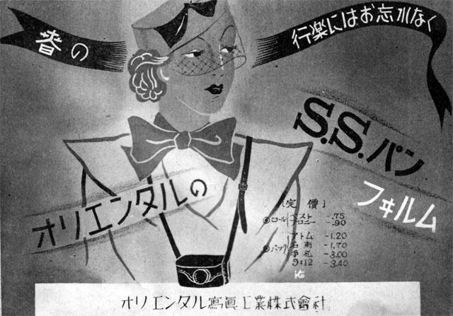 オリエンタルフィルム1936apr