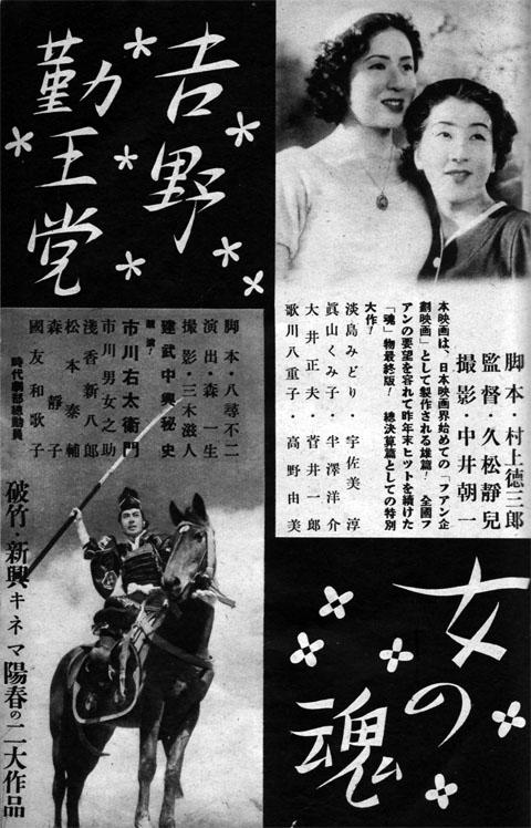 女の魂・吉野勤王党1939may