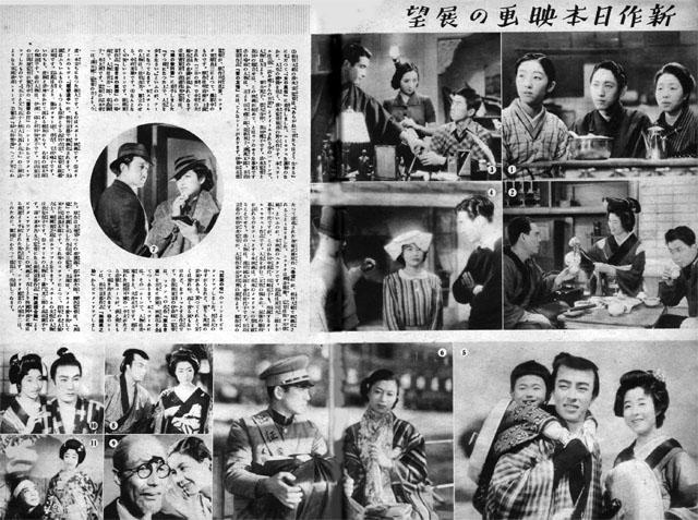 新作日本映画の展望1939may