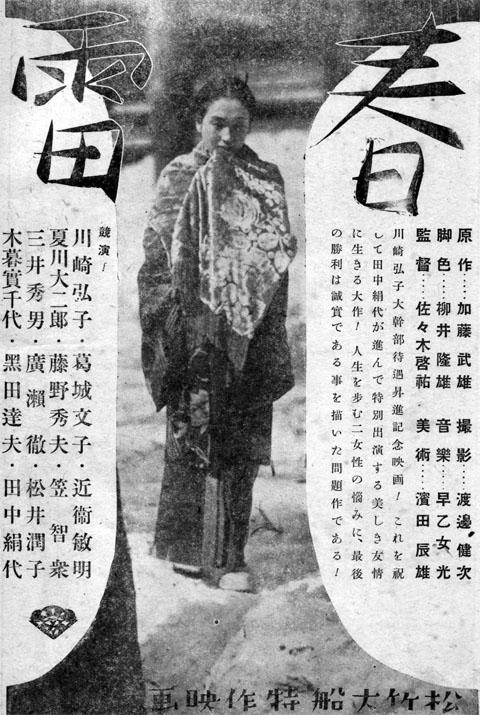 春雷1939may