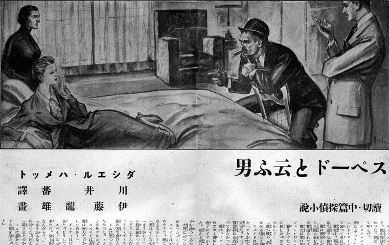 スペードと云ふ男1936apr