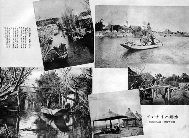 水郷ハイキング1936apr