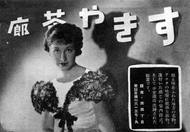 すきや茶廊1936apr