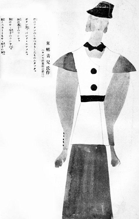 東郷青児1936apr