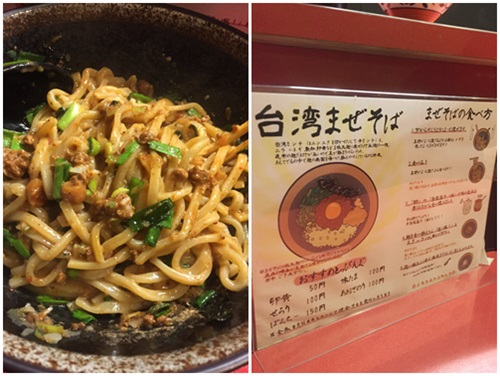 台湾まぜ麺清正さん