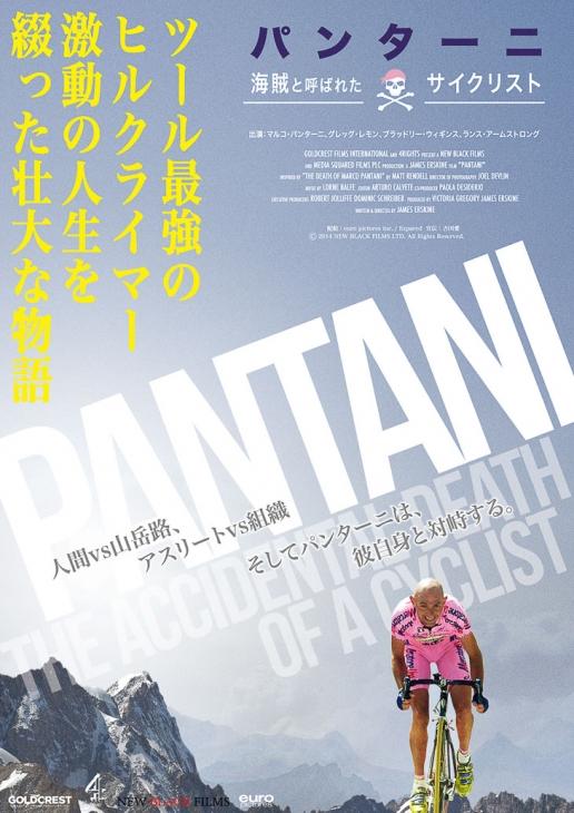 pantani_main_pic.jpg