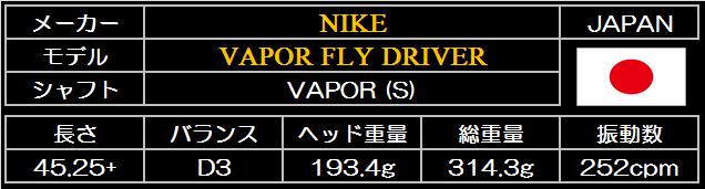 NK VAPOR FLY DR JV SPEC