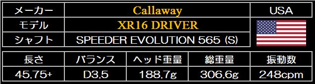 CW XR16 DR US SPEC