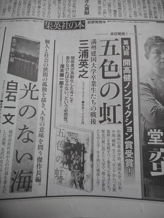 長澤法隆の「歴史の道」を自転車...