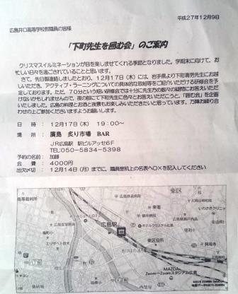 広島井口10
