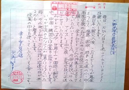 みすゞ02