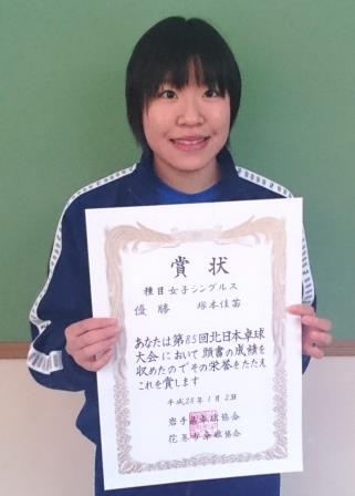北日本卓球01