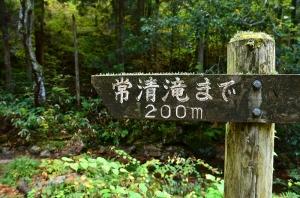 常清滝まであと200mという案内板
