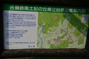 吉備路風土記の丘県立自然公園の案内板