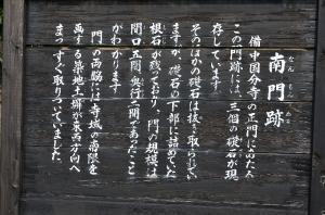 南門跡という案内板