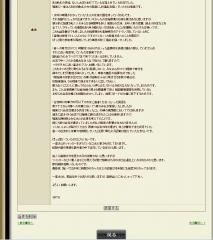 SRT8の書状2