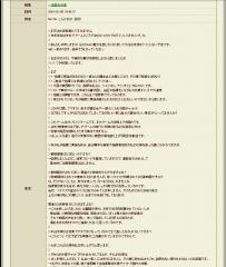 SRT8の書状3