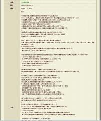 SRT8の書状5