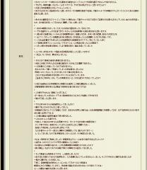 SRT8の書状8