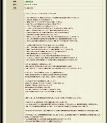 SRT8の書状10