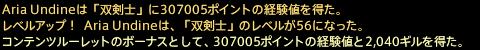 新生14 681日目 忍者Lv56にあっぷっぷ!
