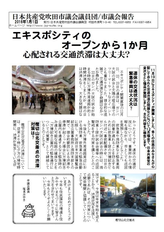 市議会報告2016年始