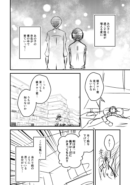 gakuen2_029.jpg