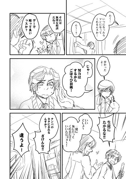 gakuen_018.jpg