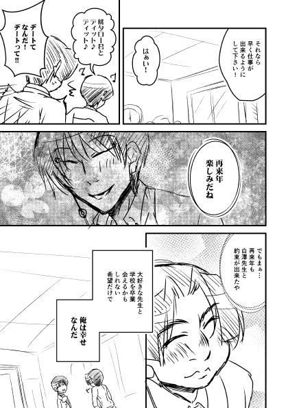gakuen_024.jpg