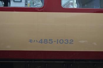 2015485系(8)