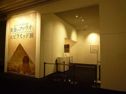 黄金のファラオと大ピラミッド展 六本木