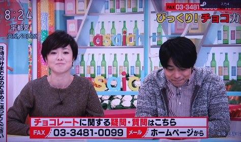 2016年2月3日NHKあさイチハイカカオチョコレート