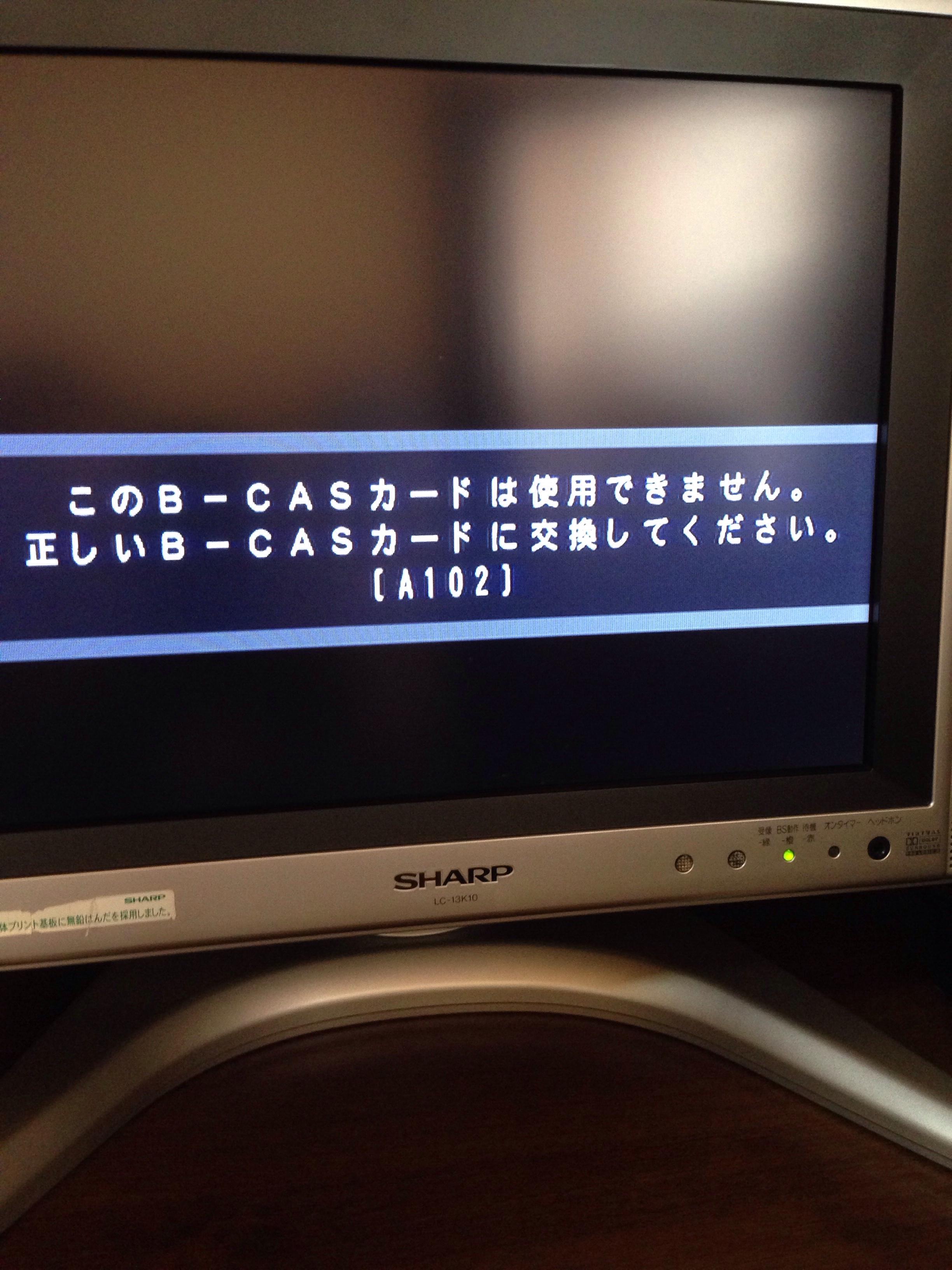 B cas 買い替え カード テレビ