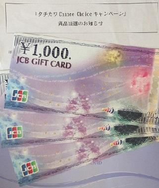 ギフトカード1